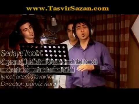 مجید مهرداد صدرا – آهنگ صدای ایرونی